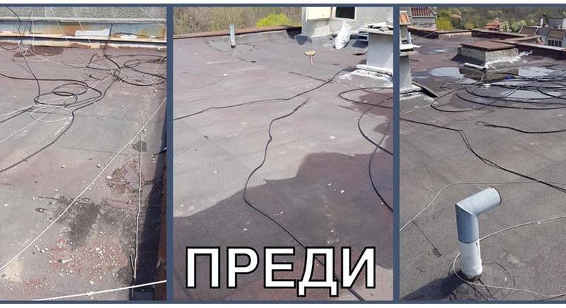 Преди ремонт покрив