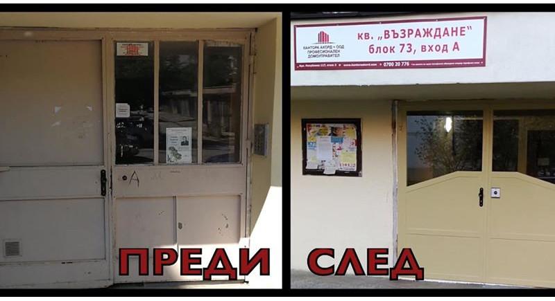 Подмяна на входна врата