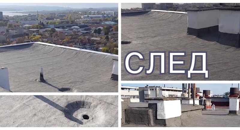 След ремонт на покрив