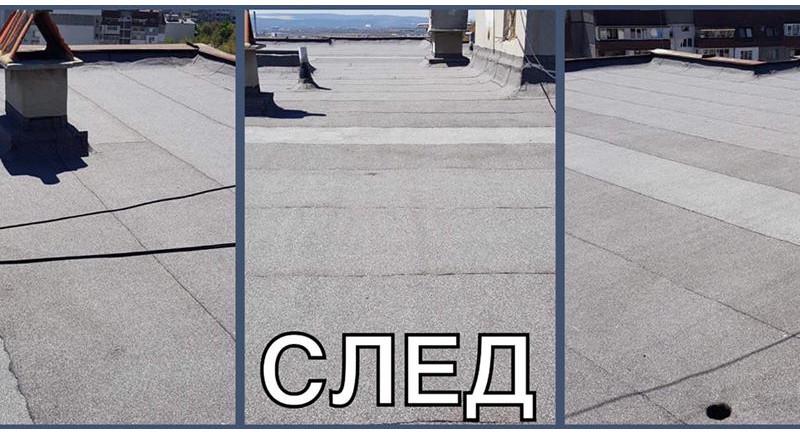 След ремонт покрив
